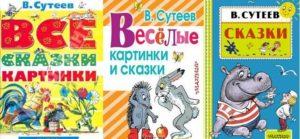 В. Сутеев «Сказки и картинки»