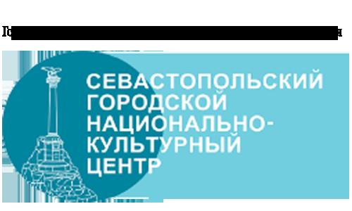 Севастопольский городской национально-культурный центр
