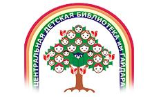«ЦБС для детей» г.Севастополя