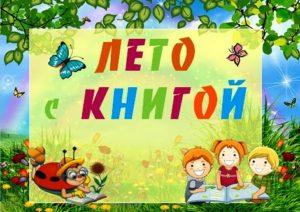 Конкурс «Лето с книгой»
