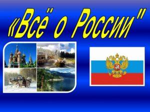 Всё о России