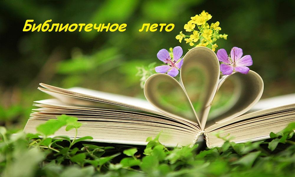 Библиотечное лето