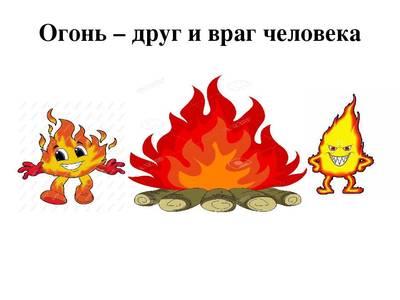 Человеку друг огонь, только ты его не тронь