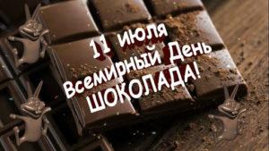 Все дела идут на лад, когда съем я шоколад