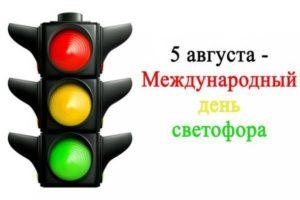 Весёлый светофор