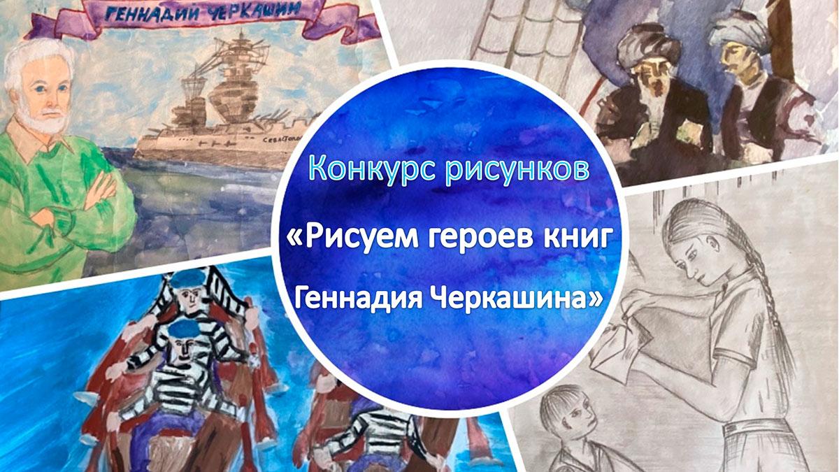 Конкурс рисунков «Рисуем героев книг Геннадия Черкашина»
