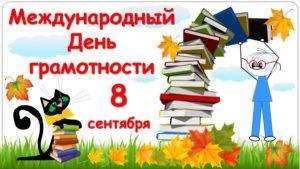 Чтобы грамотным стать — надо много читать