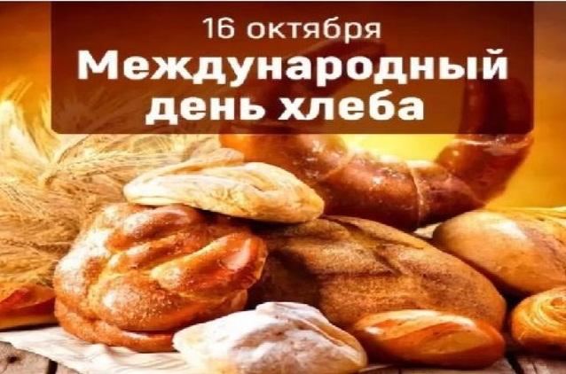Бублик, хлебушек, лаваш…